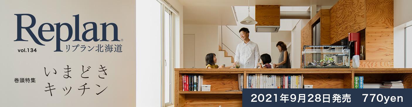 リプラン北海道 Vol.134 巻頭特集 いまどきキッチン 2021年9月28日発売 770yen